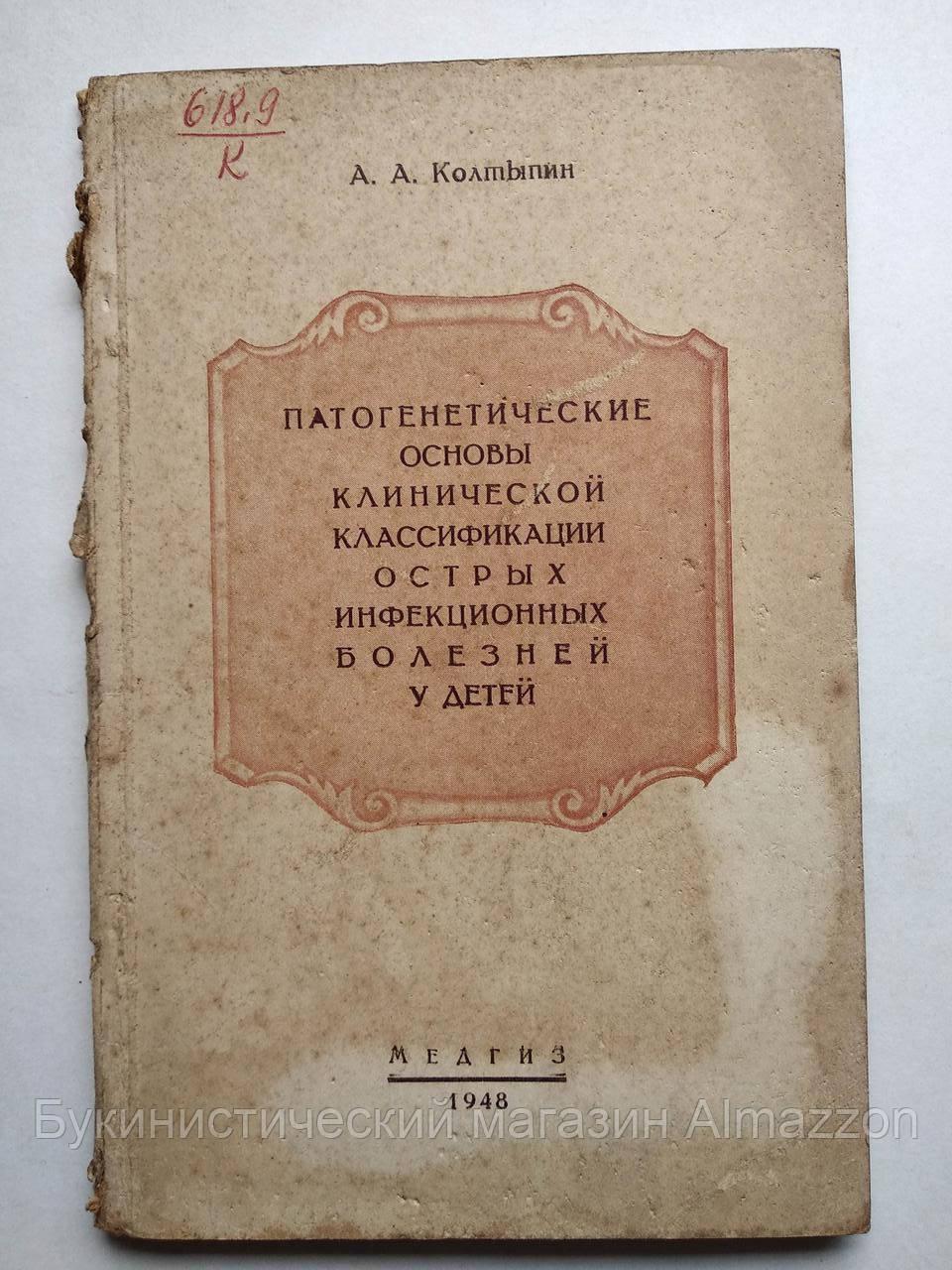 Патогенетические основы клинической классификации острых инфекционных болезней А.А.Колтыпин