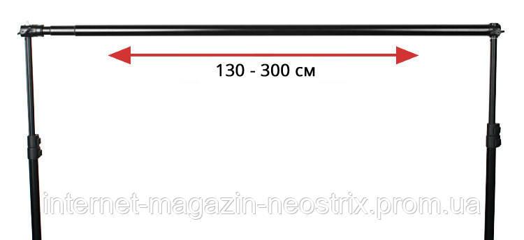 Телескопическая перекладина для держателя студийного фона Massa (130-300 см)