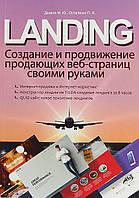 LANDING. Создание и продвижение продающих веб-страниц своими руками. Остапенко П. Дьяков М.