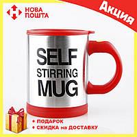 Кружка мешалка Self Stiring Mug 001 КРАСНЫЙ, фото 1