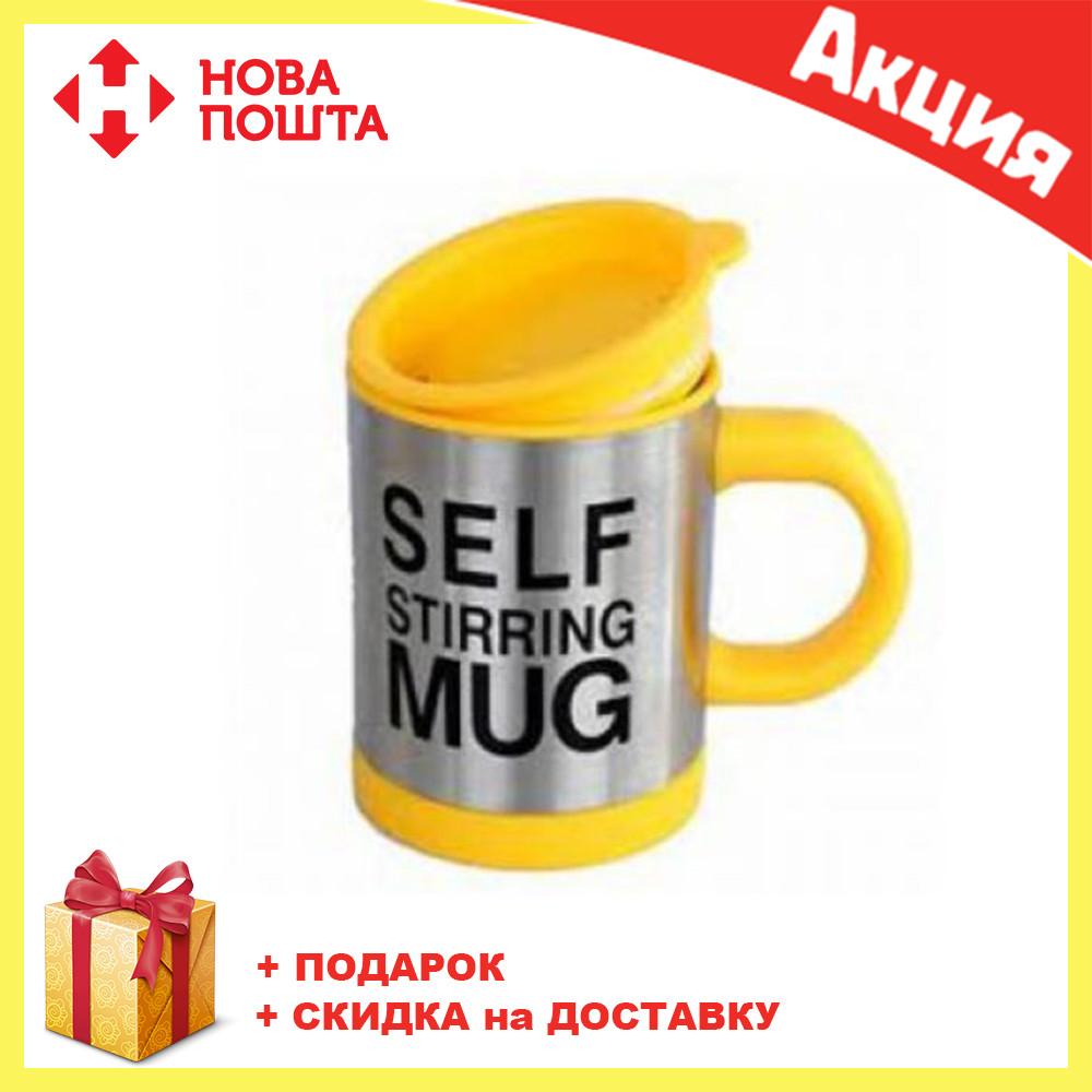 Кружка мешалка Self Stiring Mug 001 ЖЕЛТЫЙ