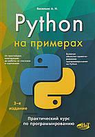 Python на примерах. Практический курс по программированию. 3-е издание. Васильев А.Н.