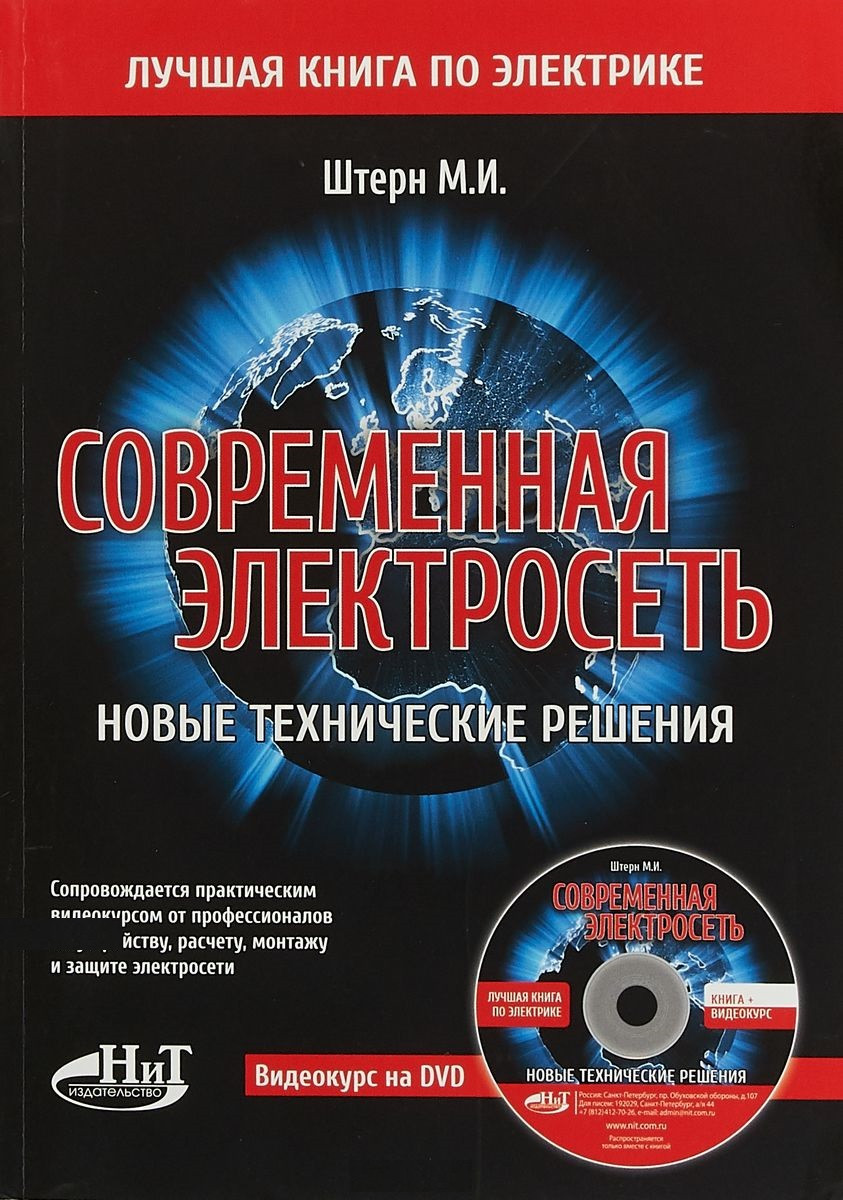 Современная электросеть. Новые технические решения. Книга + видеокурс. Штерн М.И.