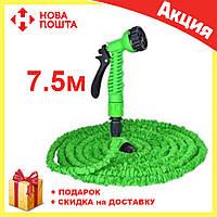 Шланг садовый поливочный X-hose 7.5 метров м ЗЕЛЕНЫЙ, фото 1