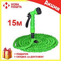 Шланг садовый поливочный X-hose 15 метров м ЗЕЛЕНЫЙ, фото 1