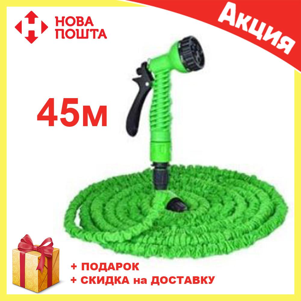 Шланг садовый поливочный X-hose 45 метров м ЗЕЛЕНЫЙ