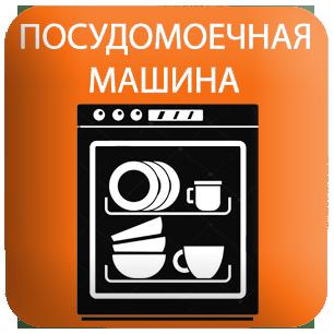 фильтр умягчения воды для посудомоечной машины