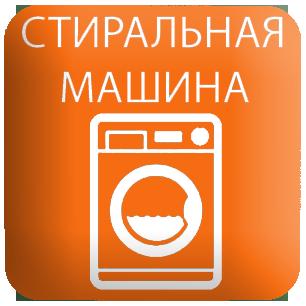 умягчитель для стиральной машины фото