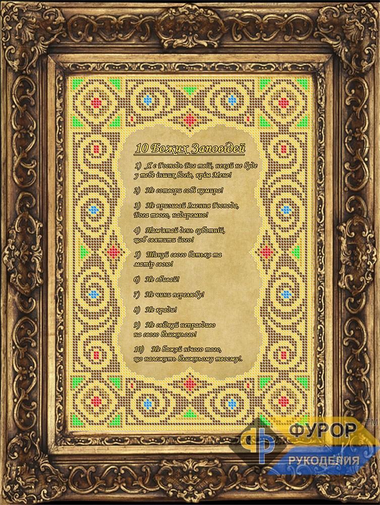 Схема для вышивки бисером иконы Молитва 10 Заповедей Божьих (по-украински) (ИБ4-162-2)