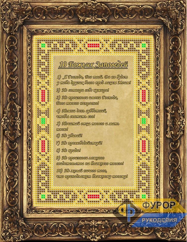 Схема для вишивки бісером ікони Молитва 10 Заповідей Божих (по-російськи) (ИБ5-153-1)