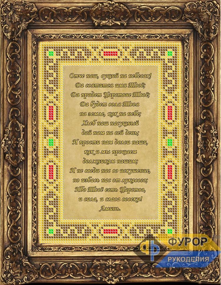 Схема для вышивки бисером иконы Молитва Отче Наш (по-русски) (ИБ5-154-1)
