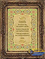 Схема для вышивки бисером иконы Молитва того, кто входит в дом (по-украински) (ИБ4-161-2)