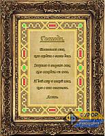 Схема для вышивки бисером иконы Молитва того, кто входит в дом (по-русски) (ИБ5-152-1)