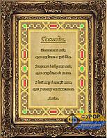 Схема для вышивки бисером иконы Молитва того, кто входит в дом (по-украински) (ИБ5-152-2)