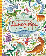 Книга Подивись і знайди. Динозаври, 3+