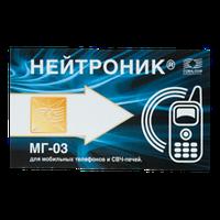 Нейтроник МГ-03   Защита от электромагнитного излучения