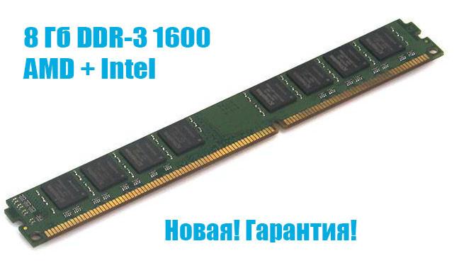 Kingston DDR3 8 Gb 1600 MHz АМД + Интел (VKR16N11/8, низкопрофильная)