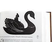Металева закладка для книг Принцеса на лебедя (чорна), фото 6