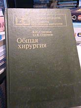 Загальна хірургія. Стручків. М. 1988.