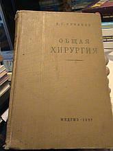 Загальна хірургія. Руфанов. М., 1957.