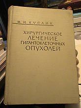 Хірургічне лікування гигантоклеточных пухлин. Куслик. Л. 1964.