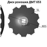 ДМТ-653 Диск ромашка