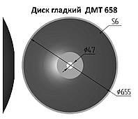 ДМТ-658 Диск гладкий