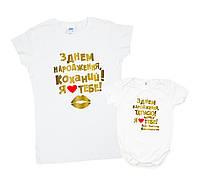 Набор футболок для мамы и ребенка с поздравлением для папы Family look