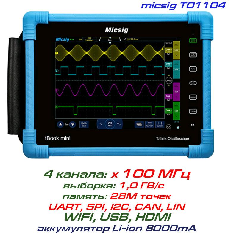 TO1104 осциллограф Micsig,  4 х 100 МГц