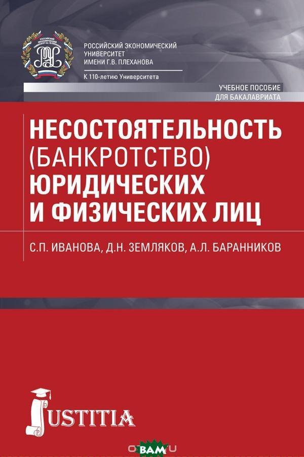 литература о банкротстве юридических лиц