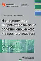 Руденская Г.Е. Наследственные нейрометаболические болезни юношеского и взрослого возраста