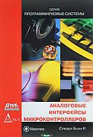 Болл Стюарт Р. Аналоговые интерфейсы микроконтроллеров