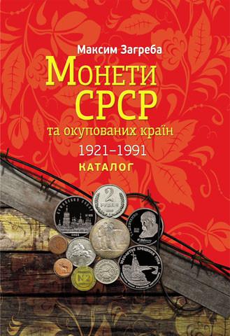 """Каталог """" Монети СРСР та окупованих країн """""""