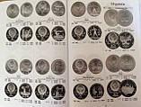"""Каталог """" Монети СРСР та окупованих країн """", фото 3"""