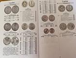 """Каталог """" Монети СРСР та окупованих країн """", фото 7"""
