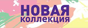 Новая коллекция ОСЕНЬ 2019!