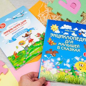 Энциклопедии для самых маленьких