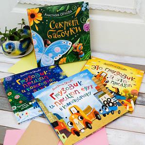 Книжки для чтения и развития самым маленьким
