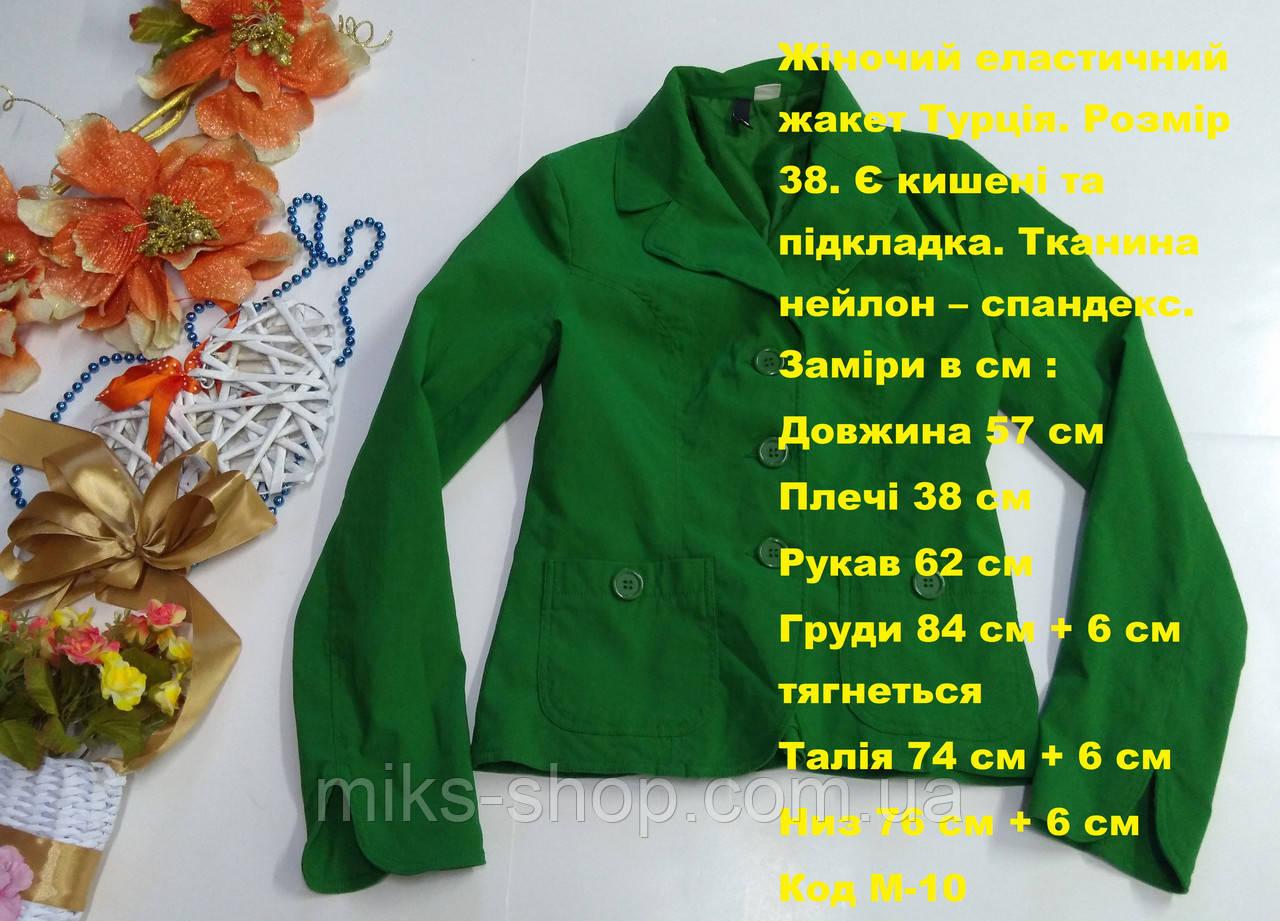 Пиджак жакет еластичниий Турция размер 38