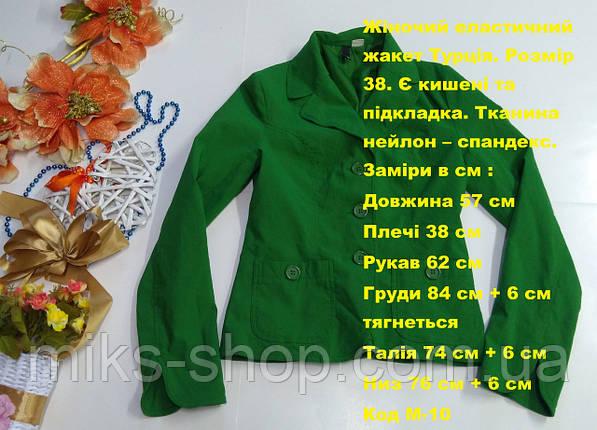 Пиджак жакет еластичниий Турция размер 38, фото 2