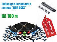 Набор для капельного полива на 100 метров (60 предметов) + ФИЛЬТР В ПОДАРОК