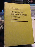 Ортодонтия и протезирование в детском возрасте. Варава. М., 1979