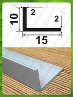 Уголок алюминиевый 10*15*2  разнополочный (разносторонний)
