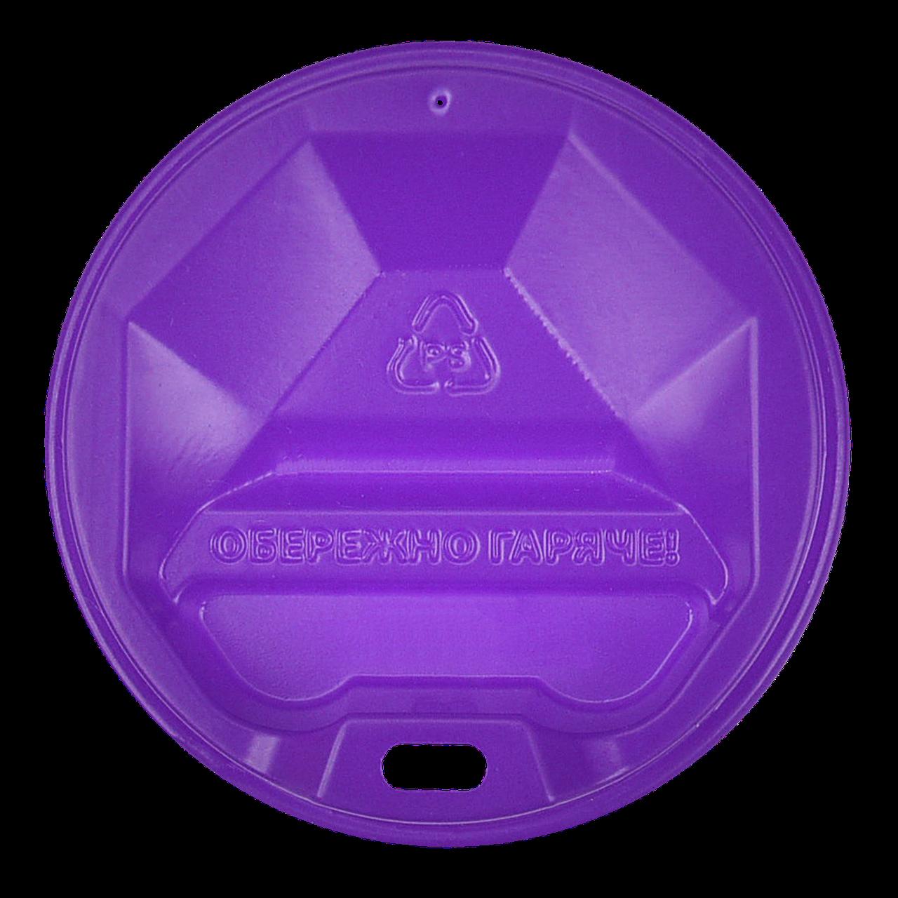"Крышка ""Ромб"" КВ71 Фиолетовая 50шт/уп (1ящ/60уп/3000шт) (175 мл)"