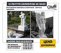 Памятники с ангелами изготовление скульптуры ангела на могилу.
