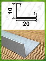 Уголок алюминиевый 10*20*1 разнополочный (разносторонний)
