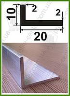 Уголок алюминиевый 10*20*2 разнополочный (разносторонний)
