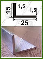 Уголок алюминиевый 25*15*1,5 разнополочный (разносторонний)