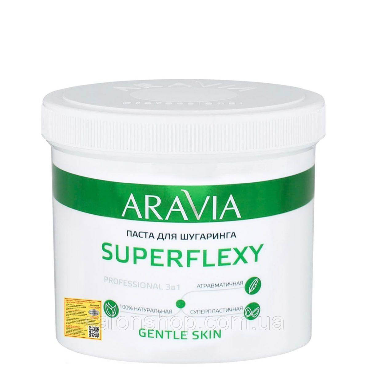 """ARAVIA Professional"" Паста для шугаринга SUPERFLEXY Gentle Skin, 750 г."