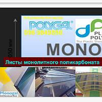 Бронзовый поликарбонат монолитный - monogal толщина 10 мм